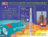 Commemorative postage stamp of the Kwangmyo'ngso'ng-2/U'nha-2 launch in April 2009 (Photo: KCNA)