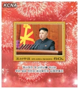 "A stamp of Kim Jong Un delivering the New Year's Day Address on 1 January 2013, the first stamp issued in 70 years of a DPRK supreme leader delivering a New Year's Day message.  The characters below the image read ""Comrade Kim Jong Un, Ryo'ngdoja (supreme leader)  of our party and people delivering the historic new year's address."" (Photo: KCNA/DPRK State Stamp Bureau)"
