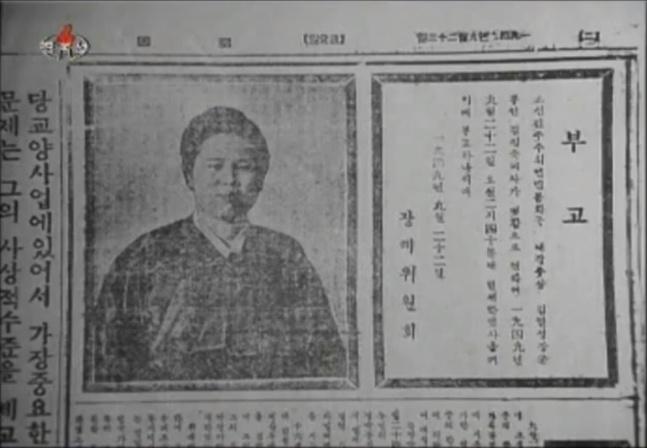 Kim Jong Suk's obituary (Photo: KCTV/NKLW archive photo).