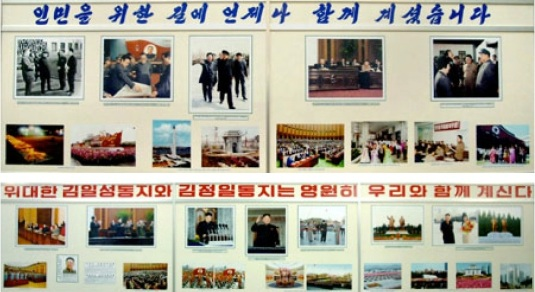 Photographs which form an exhibition about Kim family leadership at the Grand People's Study House, which opened on 8 February 2013, to commemorate late leader Kim Jong Il's official 71st birthday (Photos: KCNA)