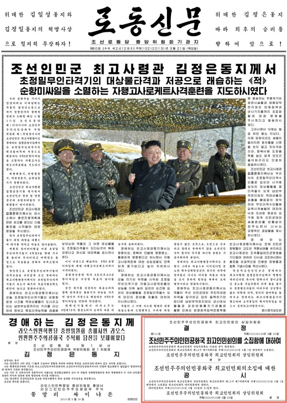 Cover of the 21 March 2013 edition of Rodong Sinmun.  The announcement of the 7th session of the 12th SPA is highlighted in red.