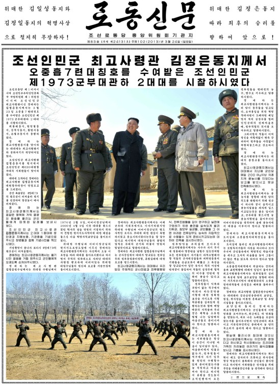 Cover of the 24 March 2013 edition of Rodong Sinmun, showing KJU's inspection of the 2nd Battalion of KPA Unit #1973