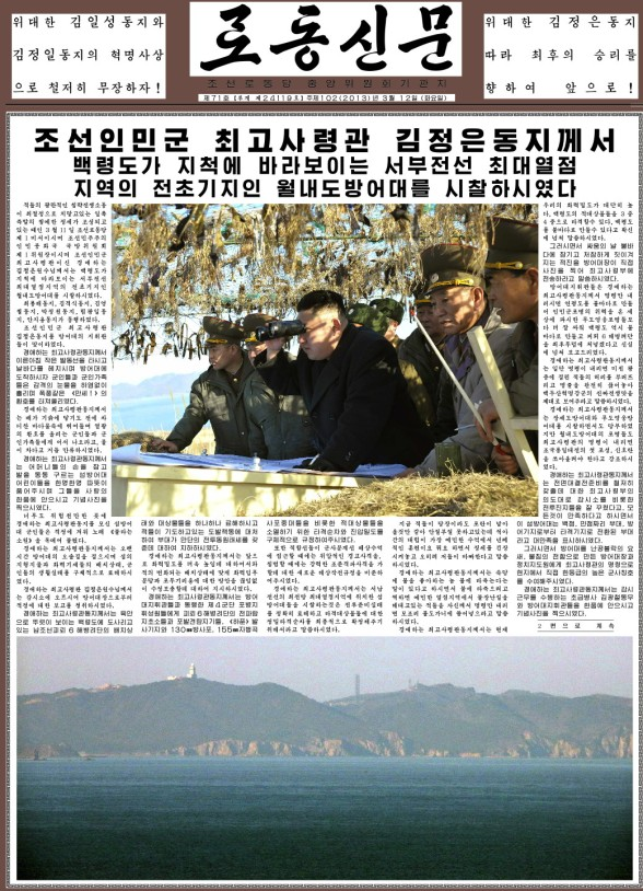 Front page of the 12 March 2013 edition of Rodong Sinmun, the daily newspaper of the Korean Workers' Party