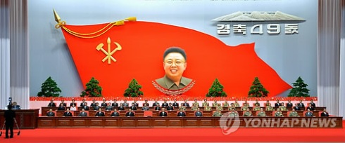 View of the platform (rostrum) of a national meeting commemorating the 49th anniversary of the start of late leader Kim Jong Il's work at the Korean Workers' Party Central Committee, held at 25 April House of Culture in Pyongyang on 18 June 2013 (Photo: KCNA-Yonhap).