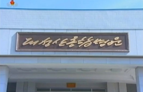 Detailed view of a an autograph tablet over the entrance to Taeso'ngsan General Hospital (Photo: KCTV screengrab).