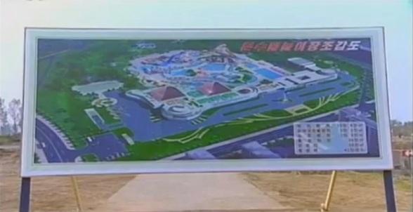 Color poster of the design of the Munsu Wading Pool in Pyongyang (Photo: KCTV/KCNA screengrab).