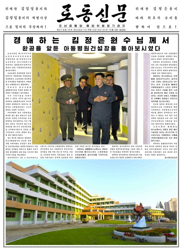 The cover of the 6 October 2013 edition of Rodong Sinmun showing Kim Jong Un's visit (Photo: Rodong Sinmun).