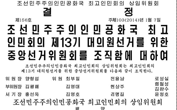 Notice in 12 January 2013 edition of Rodong Sinmun announcing the formation of the central election committee for the 9 March 2014 election of deputies to the 13th Supreme People's Assembly