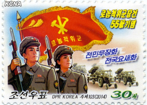 Commemorative stamp issued by the DPRK State Stamp Bureau to commemorate the 55th anniversary of the Worker-Peasant Red Guards, one of the country's largest militias (Photo: Rodong Sinmun).