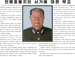 Jon Pyong Ho's death announcement as published in the 9 July 2014 edition of Rodong Sinmun.