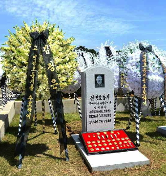 Floral wreaths surround Jon Pyong Ho's grave in the Patriotic Martyrs' Cemetery in Pyongyang (Photo: Rodong Sinmun).
