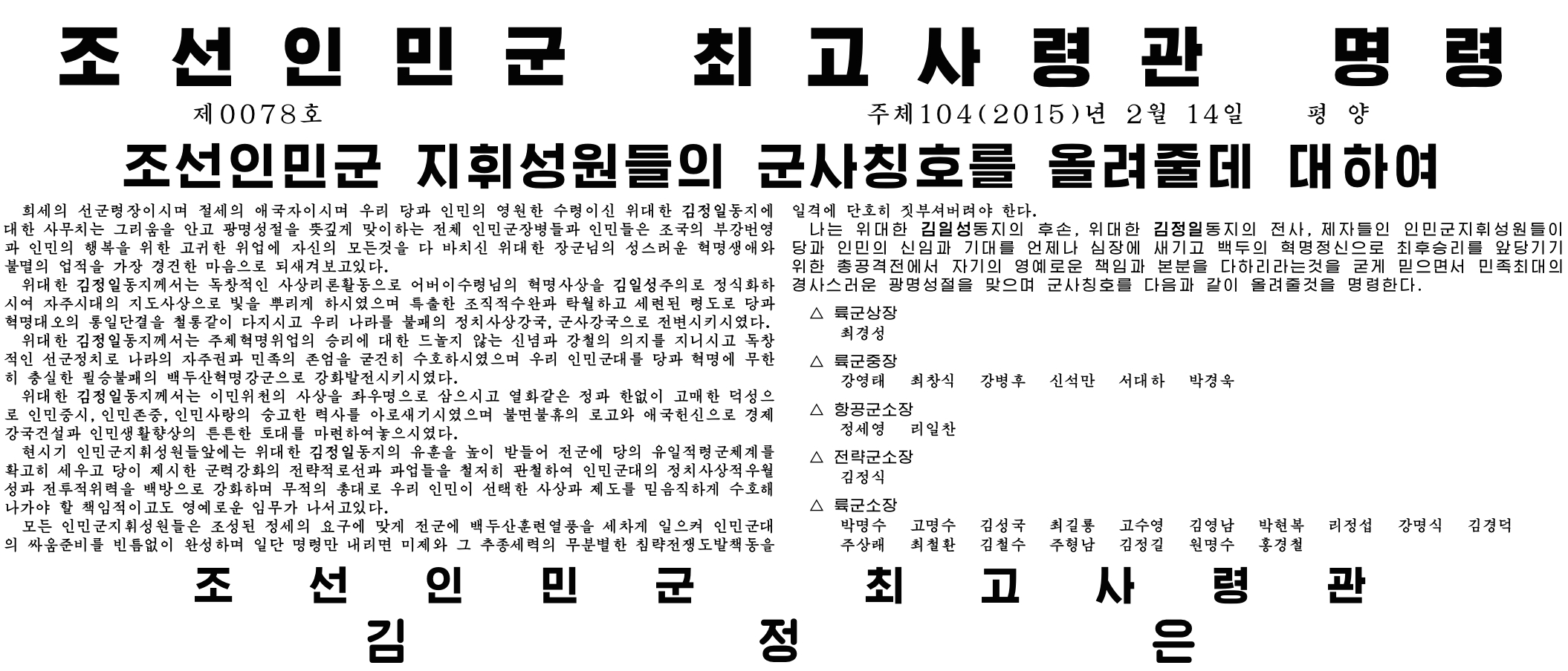 Kim Jong Un's military promotions order for the Day of the Shining Star (KJI's birth anniversary), as it appeared in the February 15, 2015 edition of Rodong Sinmun