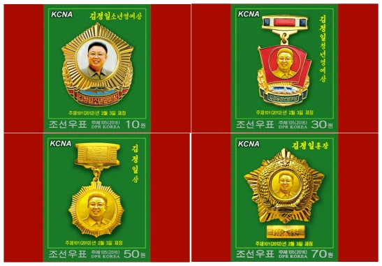 Stamps released on February 12, 2016 depicting the four highest state awards named after late DPRK leader Kim Jong Il (Photos: KCNA).