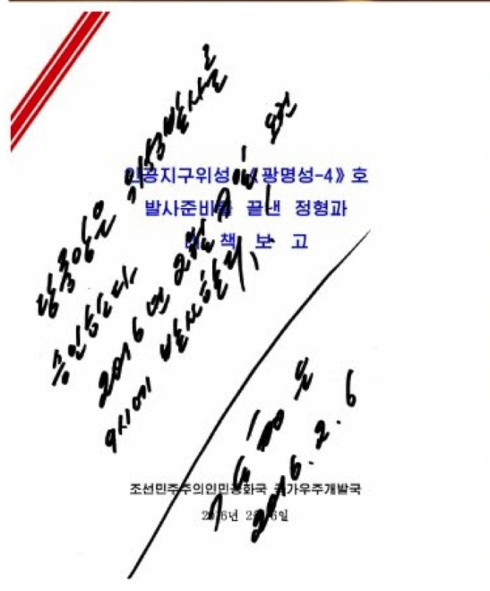 Kim Jong Un's written authorization of the launch of the Kwangmyo'ngso'ng-4 dated February 6, 2016 (Photo: Rodong Sinmun).