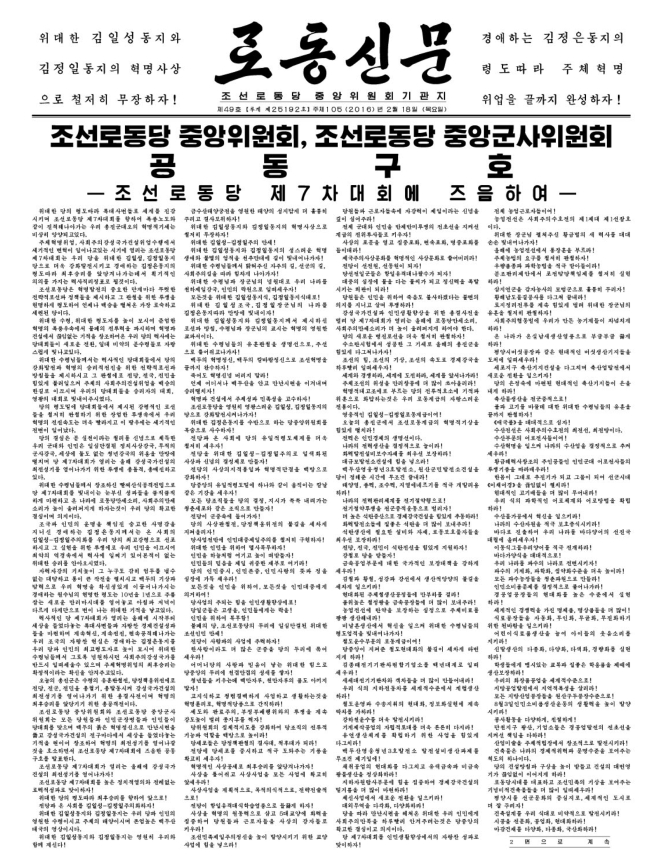 Front page of the February 18, 2016 Workers' Party of Korea Central Committee daily newspaper Rodong Sinmun showing joint slogans issued by the WPK CC and WPK Central Military Commission ahead of the 7th Party Congress in May 2016