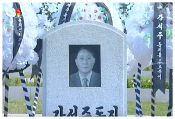 Floral wreaths surround Kiang Sok Ju's grave in the Patriotic Martyrs' Cemetery in Pyongyang (Photo: Korean Central TV).