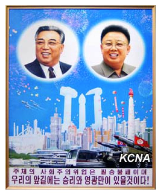Graphic poster celebrating WPK leadership in North Korea, part of an art exhibit which opened on May 2, 2016 (Photo: KCNA).