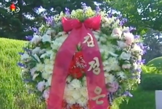 Floral wreath from Kim Jong Un in front of Kim Hyong Jik's grave in Mangyo'ngdae, Pyongyang, on June 5, 2016 (Photo: Korean Central TV).