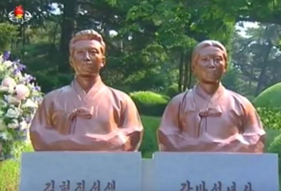 Grave of Kim Hyong Jik and Kang Pan Sok (Photo: Korean Central TV).