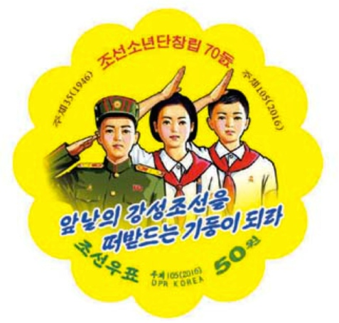"Stamp marking the 70the anniversary of the Korean Children's Union with the slogan """"Become Pillars Supporting a Prosperous Future Korea"" (Photo: DPRK State Stamp Bureau/KCNA)."