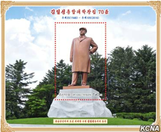 Stamp depicting Kim Il Sung's statue on the campus of Kim Il Sung University (Photo: KCNA).