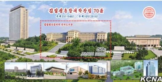 Stamp depicting a panoramic view of the campus of Kim Il Sung University issued on October 1, 2016 to mark the university's 70th anniversary (Photo: KCNA).