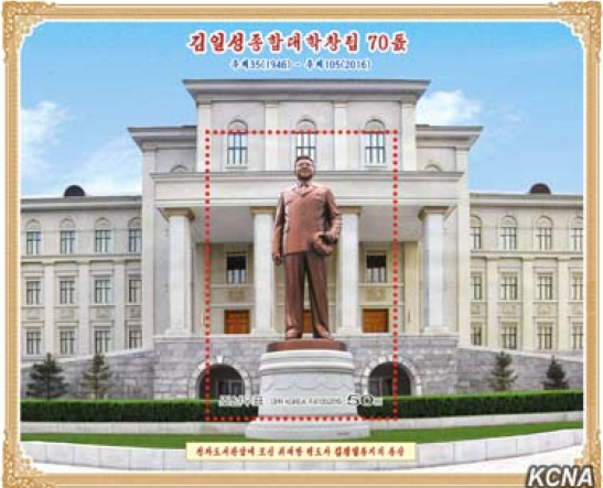 Stamp showing the statue of late DPRK leader Kim Jong Il in front of the e-library at Kim Il Sung University (Photo: KCNA).