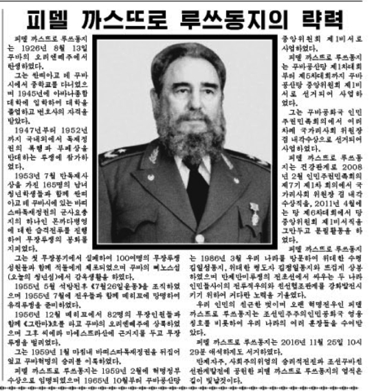 Official portrait and obituary of Fidel Castro which appeared on the top-right of page 4 of the November 28, 2016 edition of the WPK daily newspaper Rodong Sinmun (Photo: Rodong Sinmun).